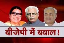 हरियाणा भाजपा में कलह, इन विधायकों ने लगाए भेदभाव के आरोप