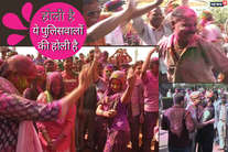 राजस्थान पुलिस का होली उत्सव, लेडी अफसरों ने भी खूब बरसाया रंग