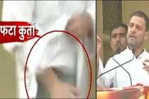 पीएम के कपड़ों पर तंज कसते हुए मंच से ही राहुल ने दिखाया अपना फटा कुर्ता और जूता