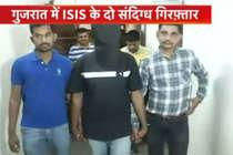 गुजरात में ISIS की दस्तक, दो संदिग्ध आतंकी गिरफ्तार, मोबाइल में बम बनाने का वीडियो