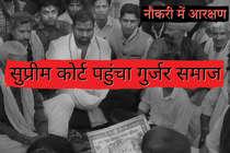 राजस्थान का गुर्जर आरक्षण मामला फिर सुप्रीम कोर्ट पहुंचा, 3 मार्च को सुनवाई