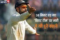 उन 38 मिनट को कभी नहीं भूल पाएंगे कप्तान कोहली, अब हार सकते हैं मैच