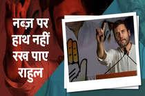 बचेगा कौन...राहुल या कांग्रेस?