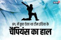 IPL 2017 में कुछ ऐसा था टीम इंडिया के चैंपियंस का हाल