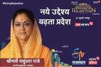 #RisingRajasthan : विकास के मुद्दे पर क्या फिर से वसुंधरा सरकार को मिलेगा सबका साथ?