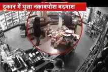 देखें: हाथ में पिस्टल लिए दुकान में घुसा चोर, मालिक की सूझबूझ के आगे हुआ ढेर
