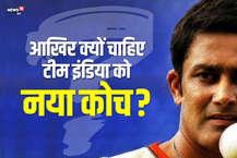 चैंपियंस ट्रॉफी 2017 के लिए टीम इंडिया अभी इंग्लैंड पहुंची ही थी कि बीसीसीआई ने टीम के कोच अनिल कुंबले के लिए एक बड़ा संकट खड़ा कर दिया. बीसीसीआई ने अपनी ऑफिशियल वेबसाइट पर एक प्रेस रिलीज़ जारी की है जिसमें वो टीम इंडिया के हेड कोच पद के लिए नए आवेदनों की मांग कर रहा है. चैंपियंस ट्रॉफी जैसे बड़े टूर्नामेंट से ठीक पहले बीसीसीआई का यूं नए कोच के लिए आवेदन मांगना थोड़ा अटपटा सा नज़र आता है. (Image Source: News18)
