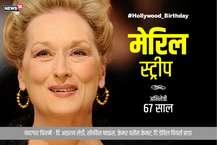 'दि आइरन लेडी', 'सोफीस च्वाइस', 'क्रेमर वर्सेस क्रेमर', 'दि डेविल वियर्स प्राडा' जैसी फिल्में देने वाली हॉलीवुड अभिनेत्री मेरिल स्ट्रीप का आज जन्मदिन है. मेरिल स्ट्रीप का जन्म 22 जून 1949 को हुआ था. उन्हें उनकी पीढ़ी की सबसे बेहतरीन अदाकार माना जाता है. उनके जन्मदिन के मौके पर हम आपको उनसे जुड़े कुछ दिलचस्प तथ्य बताना चाहते हैं.