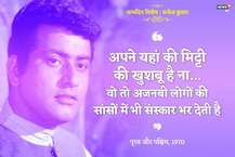 मशहूर अभिनेता मनोज कुमार का जन्म 24 जुलाई 1973 को हुआ था. देशभक्ति पर आधारित फिल्में करने के कारण उनको भारत कुमार भी कहा जाता था.