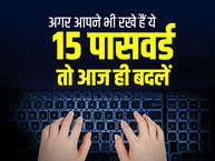 भारत में साल 2017 के शुरुआती 6 महानों में हर 10 मिनट में एक साइबरक्राइम की खबर सामने आई है. CERT(कंप्यूटर इमरजेंसी रेस्पॉन्स टीम) के मुताबिक तेज़ी से ऑनलाइन चीजों की तरफ बढ़ हुए लोगों के साथ सिक्योरिटी का खतरा भी बढ़ता जा रहा है. ऐसे में एंटी वायरस जैसे टूल इंटरनेट सेफ्टी में मदद करते तो हैं मगर हम Password सेट करने के मामले में चूक जाते हैं. हम आपको बता रहे हैं 2016 में सेट किए गए 15 सबसे आसान पासवर्ड जो पब्लिक डोमेन में लीक हुए.