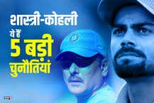 नव नियुक्त कोच रवि शास्त्री और विराट कोहली गॉल टेस्ट में एक बार फिर साथ नजर आएंगे. कुंबले विवाद और नाटकीय रूप से हुई रवि शास्त्री की नियुक्ति के बाद भारतीय टीम से उम्मीदें और बढ़ गईं हैं. मनचाहा कोच मिलने के बाद विराट की टीम बीसीसीआई और फैंस की उम्मीदों पर खरा उतर पाएगी या नहीं. यह तो आने वाला समय ही बताएगा. लेकिन देखा जाए तो विराट-शास्त्री की जोड़ी के सामने कई अहम चुनौतियां जरूर हैं... (Getty images & twiter)