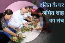बीजेपी के राष्ट्रीय अध्यक्ष अमित शाह रविवार को जयपुर में एक दलित घर में भोजन करने पहुंचे. अपने तीन दिवसीय जयपुर दौरे के अंतिम दिन शाह ने यहां मुख्यमंत्री वसुंधरा राजे और अन्य पार्टी नेताओं के साथ दलित महिला के हाथ का बना खाना खाया. अगली स्लाइड्स में देखें- और अधिक तस्वीरें