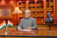 पढ़ें: देश के नाम राष्ट्रपति का संदेश, कहा-'संसद बन गई है अखाड़ा'