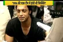 शोएब अख्तर ने 1996 में पाक क्रिकेट टीम पर किए खुलासे