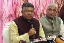 केंद्रीय मंत्री रविशंकर ने कहा- यूपी में काम नहीं अपराध बोलता है