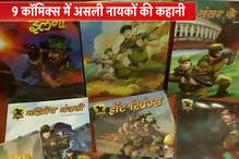 देश के जवानों की शौर्य गाथाएं सुनाती हैं ये कॉमिक्स