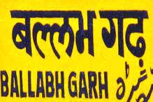 बैकफुट पर मनोहर सरकार, नहीं बदलेगा बल्लभगढ़ का नाम