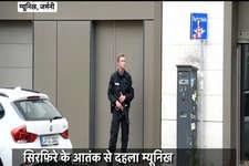 जर्मनी में एक सिरफिरे ने शॉपिंग माल में की गोलीबारी, 9 लोगों की मौत