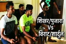 वीडियो: जब कोहली पर भारी पड़े टीम इंडिया के ये दो खिलाड़ी