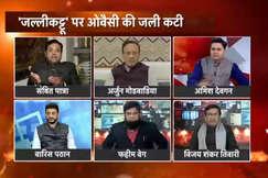 आर पार: क्या असदुद्दीन ओवैसी ने सांप्रदायिक राजनीति करने की कोशिश की है?