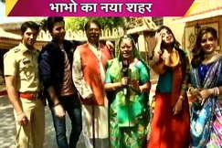 देखें: भाभो का परिवार आ बसा जयपुर