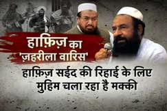 देखें: हफिज सईद की जगह जहर उगल रहा
