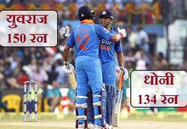 कटक वनडे Live: युवराज और धोनी ने जमाया रंग, इंग्लैंड के सामने 382 रन का लक्ष्य