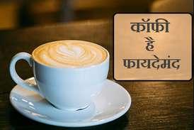सिर्फ एक कप कॉफी रखेगी आपके दिल को स्वस्थ