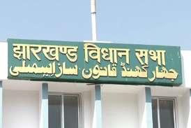 झारखंड विधान सभा नियुक्ति मामला : वेतन मद में खर्च हो रहे करोड़ो रुपए, मामले की जांच अधर में