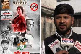 इलाहाबाद में कांग्रेसियों ने जारी किया 'इंदु सरकार' के खिलाफ पोस्टर