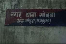पाकुड़ में तीन लाख बीस हजार रुपए की छिनतई