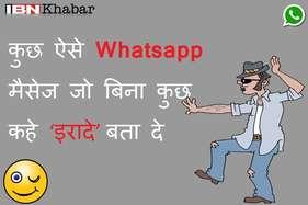 देखें: कहीं आपकी पत्नी के मोबाइल में तो नहीं ऐसे व्हाट्सएप मैसेज!