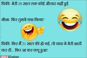 जोक्स: पिंकी ने अपनी औलाद के बारे में बताया बड़ा सच