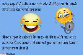 जोक्स: आपको पता हैं कि हिंदी में लिव-इन रिलेशनशिप को क्या कहते हैं?
