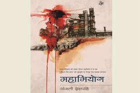 महाभियोगः भोपाल गैस कांड की पृष्ठभूमि पर लिखा एक सशक्त उपन्यास