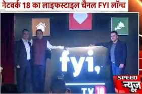 नेटवर्क 18 ने लांच किया लाइफस्टाइल चैनल FYI, दिखाएंगे पॉजिटिव शो