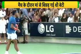 एक रोती मां को बेटी से मिलाने के लिए राफेल नडाल ने रोका अपना मैच