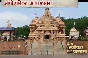 देखें: कृष्ण के इस मंदिर में न्यूटन का नियम भी हो जाता है फेल, जानिए इसका रहस्य