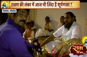 देखें वीडियो: रावण की लंका में आज भी जिंदा है शूर्पणखा?