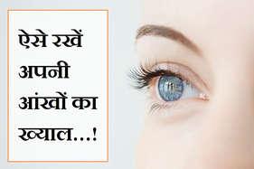 जानें: कैसे करें अपनी आंखों की देखभाल