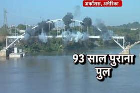 गजब: 93 साल पुराने इस ब्रिज पर नहीं होता किसी धमाके का असर, देखें वीडियो!