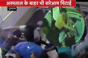 देखें: अस्पताल में घुसकर कर्मचारियों को पीटा