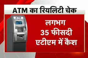 देखें: कहीं ATM की पूजा और कहीं अंतिम संस्कार, देखें देशभर के ATM का रियलिटी चेक