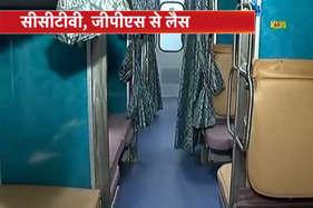 देखें: इस रूट पर चलेगी भारत की ये वर्ल्ड क्लास ट्रेन, सीसीटीवी और जीपीएस से है लैस