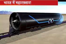 देखें: 1,223 किमी प्रति घंटे की रफ्तार से भारत में दौड़ेगी ये ट्रेन!, ये हैं इसकी खूबियां
