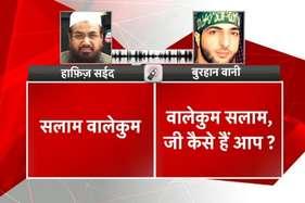 आतंकी हाफिज सईद के संपर्क में था बुरहान वानी, सामने आया बातचीत का ऑडियो क्लिप