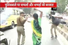 देखें: पति की पिटाई होते देख चंडी बनी महिला, पुलिसवाले को चप्पलों से पीटा, जड़े थप्पड़!