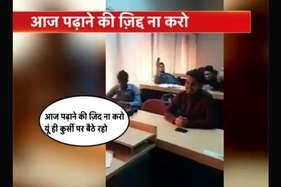 देखें: जब इस पाकिस्तानी छात्र ने टीचर से कहा, 'आज पढ़ाने की जिद न करो....'