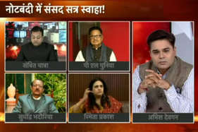आरपार: नोटबंदी से देश में हड़कंम, वहीं संसद में सब हैं 'बेफिक्रे'!