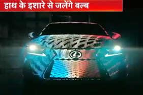 देखें: ये है रंग बदलने वाली अनोखी कार, इसमें लगे हैं 42 हजार LED बल्ब